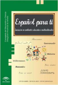 Ισπανικά για σένα